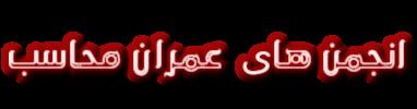 انجمن های عمران محاسب